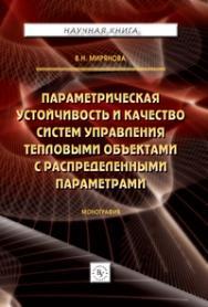 Параметрическая устойчивость и качество систем управления тепловыми объектами с распределенными параметрами ISBN 978-5-9558-0492-7
