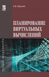 Планирование виртуальных вычислений ISBN 978-5-8199-0655-2