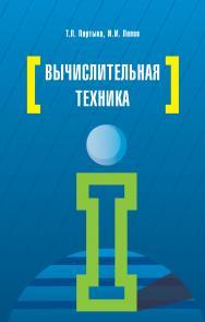 Вычислительная техника ISBN 978-5-91134-646-1