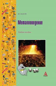Металловедение ISBN 978-5-98281-167-7