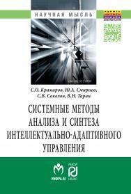 Системные методы анализа и синтеза интеллектуально-адаптивного управления. ISBN 978-5-369-01571-1