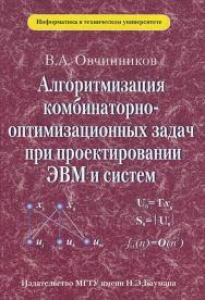 Алгоритмизация комбинаторно-оптимизационных задач при проектировании ЭВМ и систем ISBN 5-7038-1872-9