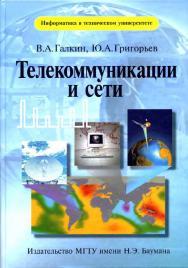 Телекоммуникации и сети ISBN 5-703-8-1961-X