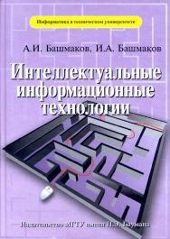 Интеллектуальные информационные технологии ISBN 5-7038-2544-X