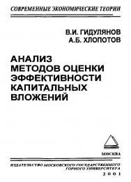 Анализ методов оценки эффективности капитальных вложений ISBN 5-7418-0018-1