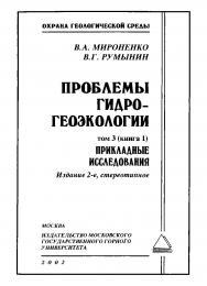 Проблемы гидрогеоэкологии. В 3-х т. Т. 3 (кн. 1). Прикладные исследования. — 2-е изд., стер. ISBN 5-7418-0123-4