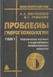 Проблемы гидрогеоэкологии. В 3-х т. Т. 3 (кн. I, 2). Прикладные исследования ISBN 5-7418-0123-4-3
