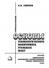 Основы геоэкологического мониторинга угольных шахт ISBN 5-7418-0308-3