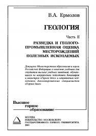 Геология: Учебник для вузов: В 2-х частях. — Часть II: Разведка и геолого-промышленная оценка месторождений полезных ископаемых. ISBN 5-7418-0396-2