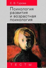 Психология развития и возрастная психология: Тесты ISBN 5-7567-0402-7