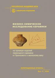 Физико-химическое исследование керамики (на примере изделий переходного времени от бронзового к железному веку); Рос. акад. наук, Ин-т археолог. и этн., науч.-образовательный центр «Молекулярный дизайн и экологически безопасные технологии» при Новосибирск ISBN 5-7692-0852-X