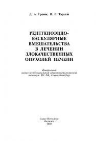 Рентгеноэндоваскулярные вмешательства в лечении злокачественных опухолей печени ISBN 5-86581-079-0