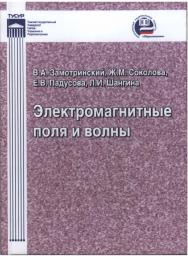 Электромагнитные поля и волны ISBN 5-86889-318-2