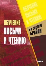 Обучение письму и чтению по рельефно-точечной системе Л. Брайля ISBN 5-89815-689-5