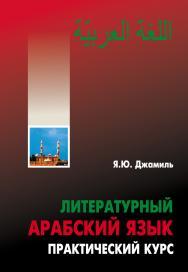 Литературный арабский язык: Практический курс ISBN 5-89815-773-5