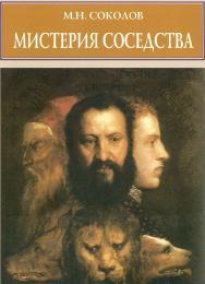 Мистерия соседства. К метаморфологии искусства Возрождения ISBN 5-89826-004-8