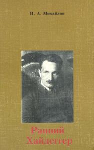 Ранний Хайдеггер: Между феноменологией и философией жизни ISBN 5-89826-033-1