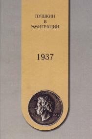 Пушкин в эмиграции. 1937 ISBN 5-89826-040-4