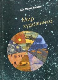 Мир художника ISBN 5-89826-060-9