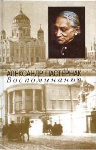 Воспоминания ISBN 5-89826-081-1