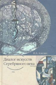 Диалог искусств Серебряного века. ISBN 5-89826-090-0