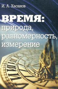 Время: природа, равномерность, измерение ISBN 5-89826-107-9