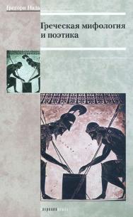 Греческая мифология и поэтика ISBN 5-89826-122-2