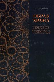 Образ храма ISBN 5-89826-126-5