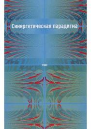 Синергетическая парадигма. Человек и общество в условиях нестабильности ISBN 5-89826-138-9