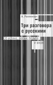 Три разговора с русскими. Об истине, любви, борьбе и мире ISBN 5-89826-156-6