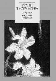 Грани творчества: Сборник статей ISBN 5-89826-159-1