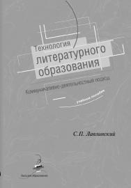 Технология литературного образования. Коммуникативно-деятельностный подход. Учебное пособие для студентов-филологов ISBN 5-89826-184-2