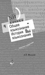 Общее языкознание. История языкознания: Конспект-справочник ISBN 5-89826-203-2