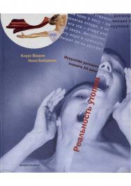 Реальность утопии ISBN 5-89826-222-9