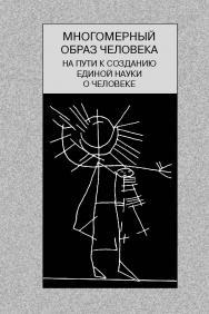 Многомерный образ человека: на пути к созданию единой науки о человеке ISBN 5-89826-265-2