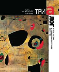 Триалог. Живая эстетика и современная философия искусства ISBN 5-89826-325-6