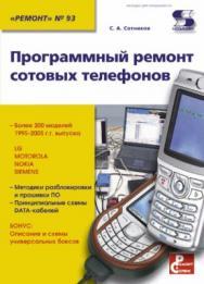 Программный ремонт сотовых телефонов ISBN 5-90219-719-8