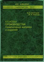 Основы производства базальтовых волокон и изделий ISBN 5-902202-06-Х
