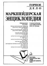 Маркшейдерская энциклопедия ISBN 5-91003-003-5