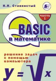 QBASIC в математике. Решение задач с помощью компьютера. Часть 1 ISBN 5-93455-115-9