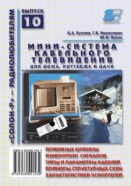 Мини-система кабельного телевидения для дома, коттеджа и дачи ISBN 5-93455-143-4
