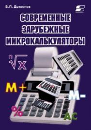 Современные зарубежные микрокалькуляторы ISBN 5-93455-148-5