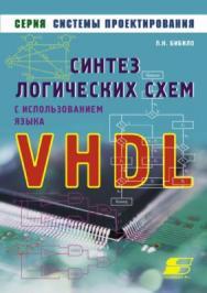 Синтез логических схем с использованием языка VHDL —М ISBN 5-93455-152-3