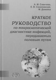 Краткое руководство по микроскопической диагностике инфекций, передаваемых половым путем ISBN 5-93929-088-4