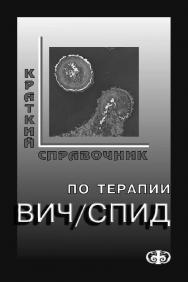 Краткий справочник по терапии ВИЧ/СПИД. ISBN 5-93929-110-4