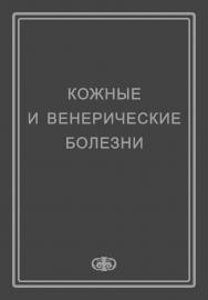 Кожные и венерические болезни : учебное пособие для студентов медицинских вузов ISBN 5-93929-130-9