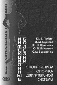 Инфекционные болезни с поражением опорно-двигательной системы. Серия «Актуальные инфекции» ISBN 5-93929-150-3