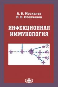Инфекционная иммунология: Учебное пособие ISBN 5-93929-152-X