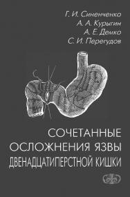 Сочетанные осложнения язвы двенадцатиперстной кишки ISBN 5-93929-158-3