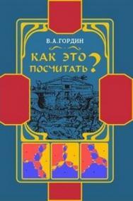 Как это посчитать? Обработка метеорологической информации на компьютере. Идеи, методы, алгоритмы, задачи. ISBN 5-94057-179-4